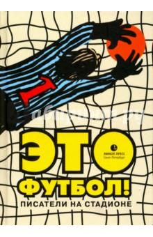 Рассказ Леонида Могилёва: «Футбол нашего детства»